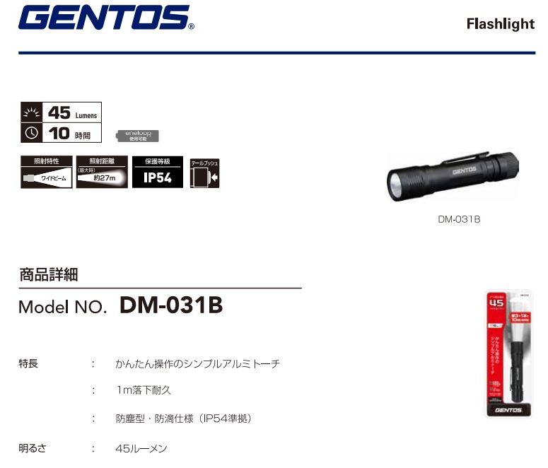 DM-031Bスペック